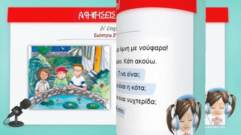 Αφηγήσεις κειμένων: Α' Δημοτικού - Γλώσσα (Ενότητα 1 - 3)