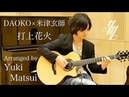 "DAOKO × 米津玄師 ""打上花火"" (acoustic guitar solo) / Yuki Matsui"