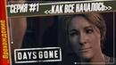 НАЧАЛО — Прохождение Days Gone   1