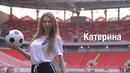 Футбольная команда Playboy Катерина