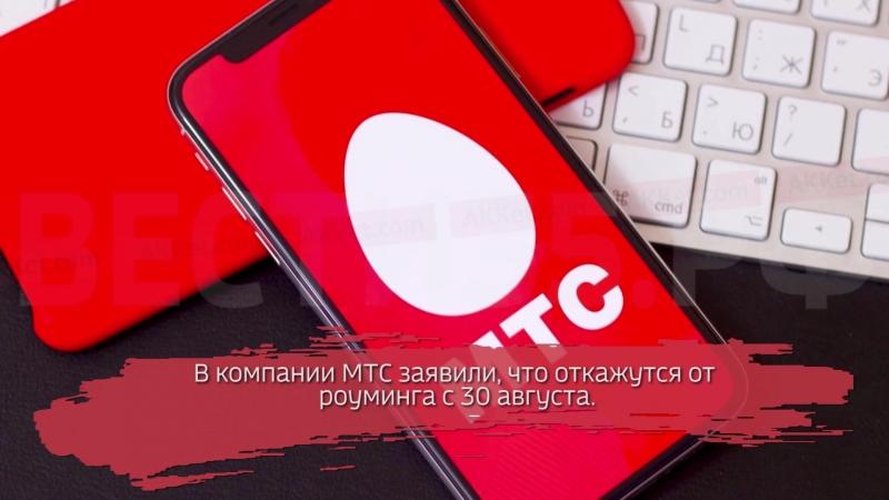Мобильные операторы объявили точные даты отмены роуминга внутри страны