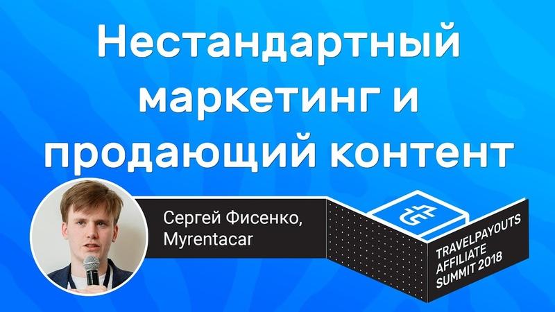 Нестандартный маркетинг и необычные кейсы от Myrentacar (Сергей Фисенко, Myrentacar) – TPAS 2018