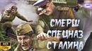 Военные Фильмы СМЕРШ - СПЕЦНАЗ СТАЛИНА Военные Фильмы 1941-45 Военное Кино HD Video !