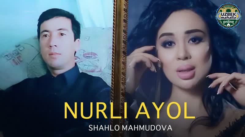 Shahlo Mahmudova - Nurli ayol ¦ Шахло Махмудова - Нурли аёл