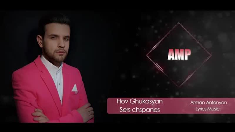 Hov Ghukasyan - Sers Chspanes Audio Premiere 2019