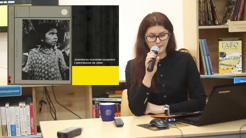 Ксения Еременко - Структурная антропология Лекция ВШСИ