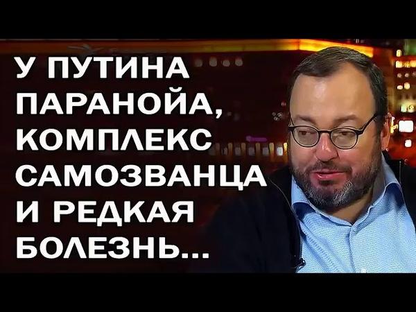 Станислав Белковский - C ПУTИHЫM BCE OЧEHЬ ПЛOXO, ДOЛГO HE ПPOTЯHET... - YouTube