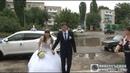 Видеосъемка Наша Свадьба 4.08.2018.