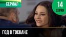 ▶️ Год в Тоскане 14 серия - Мелодрама Фильмы и сериалы - Русские мелодрамы