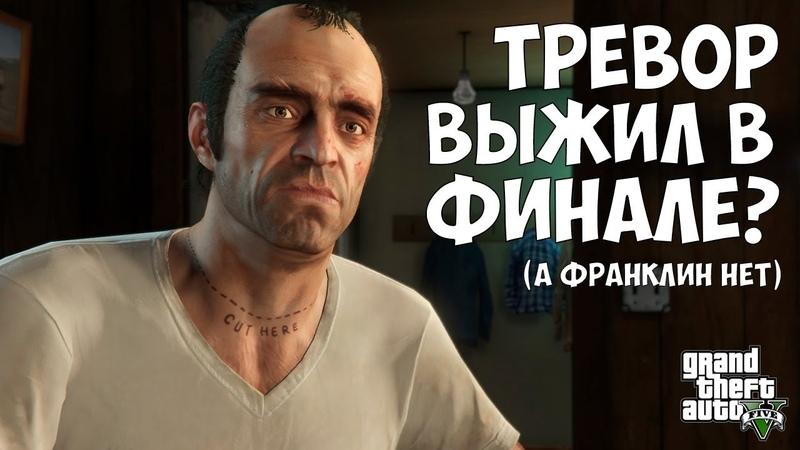 ТРЕВОР ВЫЖИЛ В ФИНАЛЕ - НЕВЕРОЯТНАЯ ТЕОРИЯ В GTA 5