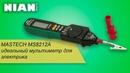 MASTECH MS8212A идеальный мультиметр для электрика