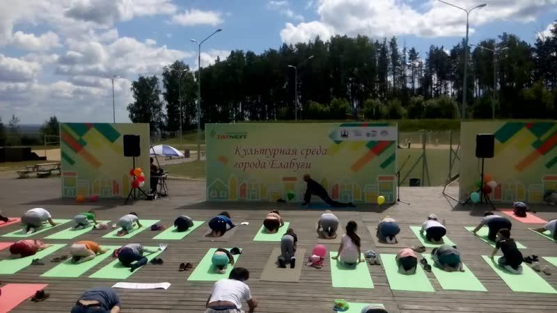 15 июня - Йога с Олегом Бочкаревевым - Йога-центр Ашрам г. Набережные Челны - День Йоги в г. Елабуга 2019 г.