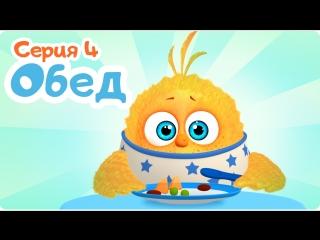 """ЦЫП-ЦЫП 4 серия """"ОБЕД"""". Развивающий мультфильм для малышей от 0 до 3 лет"""