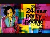 Круглосуточные тусовщики 24 Hour Party People