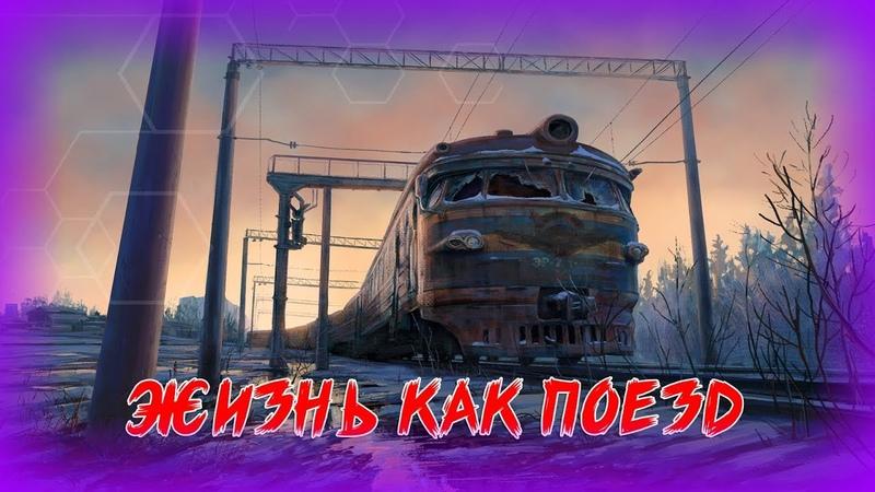Игра The Train Поезд. - Жизнь как Поезд!