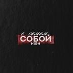 h1Gh альбом С самим собой