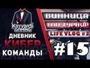 ДКК 15 | LAN-турнир в Виннице (часть 3) | End Game