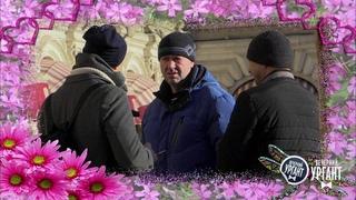 Вечерний Ургант. Красивые слова для прекрасных мужчин 21.02.2019