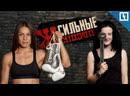 Сильные женщины: автомеханик и боксерша о профессии и слабостях