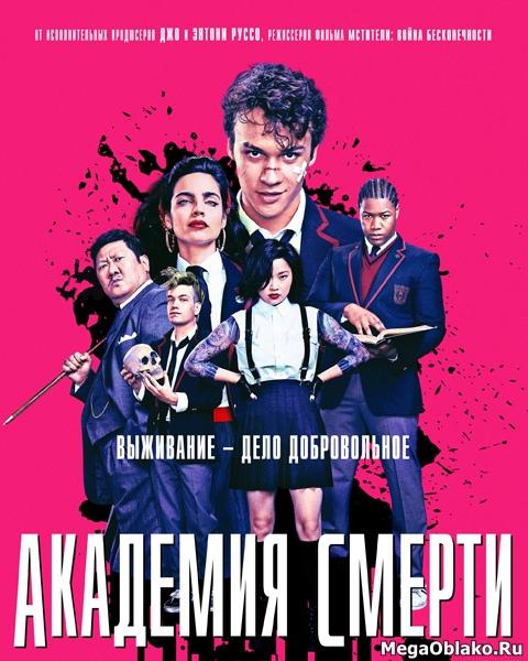 Убийственный класс (Академия смерти) (1 сезон: 1-10 серии из 10) / Deadly Class / 2018-2019 / ПМ (LostFilm) / WEB-DLRip + WEB-DL (1080p)