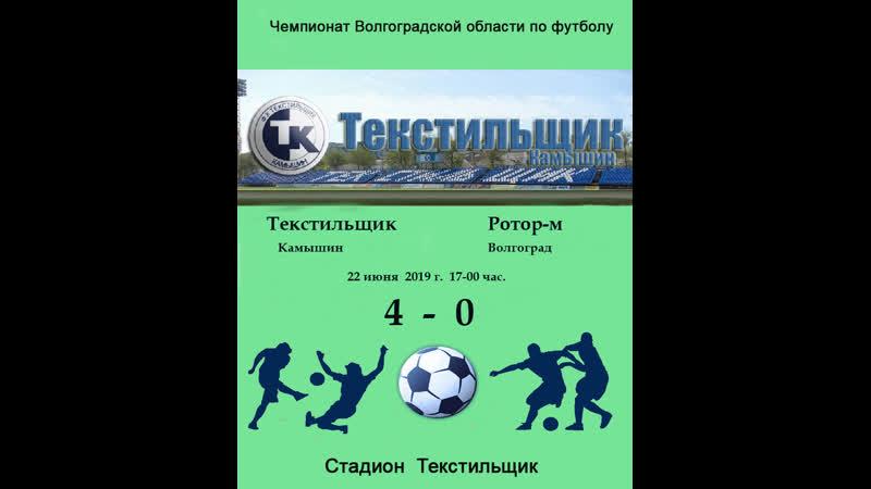 Текстильщик Камышин - РОТОР-М Волгоград 4-0