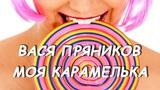 Вася Пряников - Моя Карамелька (Single 2018)