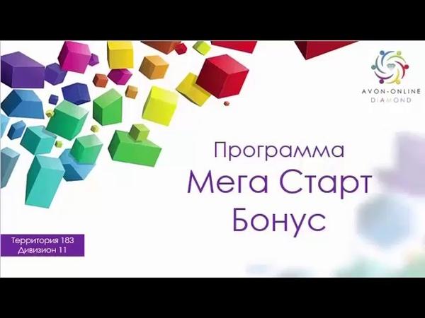 МАРКЕТИНГ ПЛАН компании AVON - ОКЛАД 125 000 рублей % Премии - Выплаты на карту банка без ИП