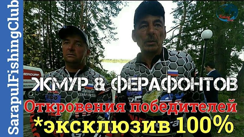 Жмур Ферафонтов Откровения победителей Full HD