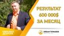 600 000$ В ТО ВРЕМЯ КОГДА ДРУГИЕ РАБОТАЮТ ЗА КОПЕЙКИ