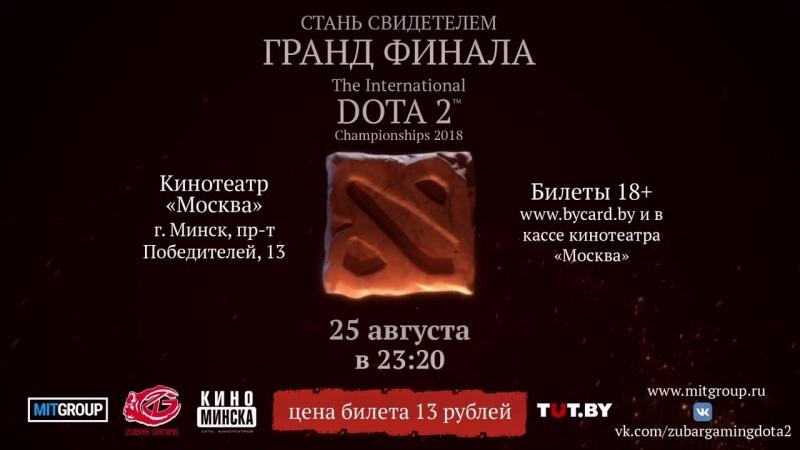 СТАНЬ СВИДЕТЕЛЕМ ГРАНД ФИНАЛА DOTA 2 THE INTERNATIONAL 2018