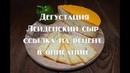 Дегустация Ле́йденского сыра сорт полутвёрдого голландского сыра Ссылка на рецепт в описании