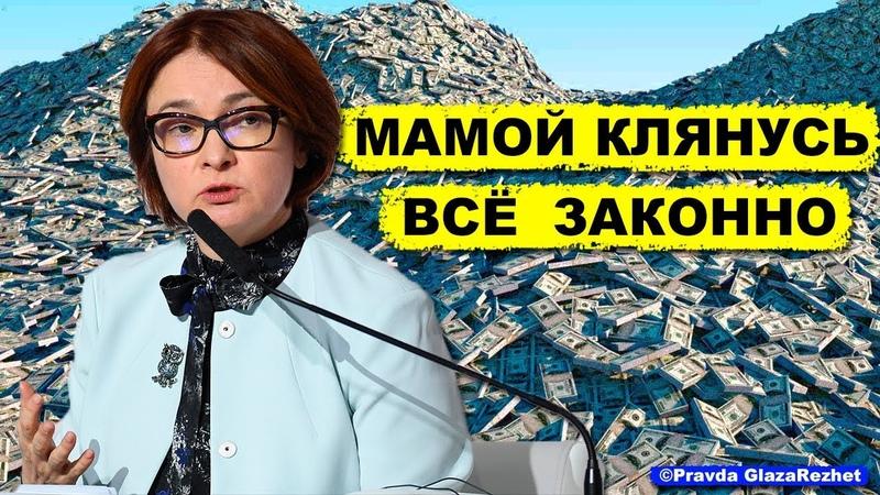 Банки незаконно выдают кредиты - железные факты и разоблачение разоблачителя | Pravda GlazaRezhet