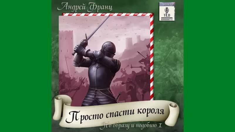 01 Андрей Франц По образу и подобию 1 Книга 1 Просто спасти короля Часть 2