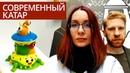 Манеж СПБ Современный Катар Обкультурились