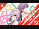 [озвучка | 8 серия] Ore ga Suki nano wa Imouto dakedo Imouto ja Nai / Моя единственная любовь — младшая сестрёнка, хоть она и не