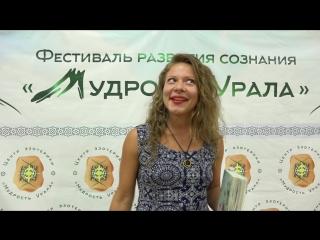 Отзыв о фестивале Мудрость Урала от Марии Скороход