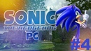 Прохождение Sonic The Hedgehog 2006 4 [Xenia Эмулятор XBox 360]