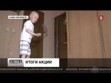 Подводим итоги акции «День Добрых Дел» для Арсения Казначеева