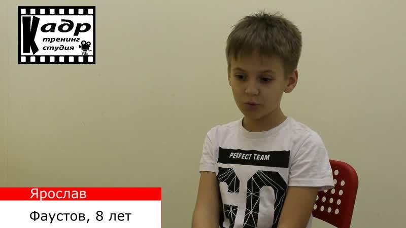 Фаустов Ярослав