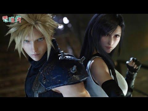 【電玩瘋報】蒂法派站出來!《Final Fantasy VII 重製版》《漫威復仇者聯盟》《看382