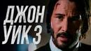Джон Уик 3 Обзор / Трейлер 3 на русском