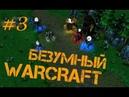 Безумный Warcraft (3 серия)