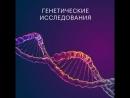 Генетические исследования