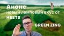 🚬Анонс нового вкуса HEETS IQOS удивляет 🚬 HEETS Green ZING