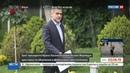 Новости на Россия 24 • Брат президента Ирана арестован по подозрению в финансовых преступлениях