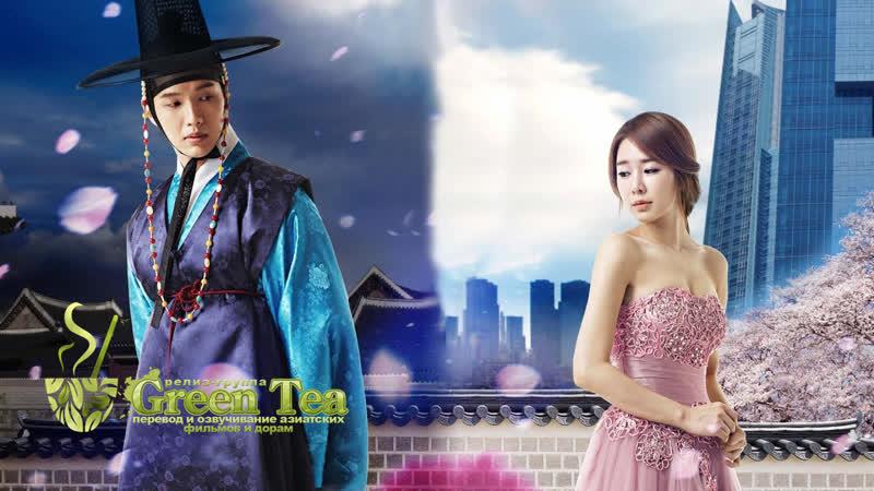 GREEN TEA Мужина королевы Ин Хён e01