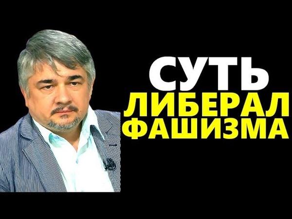 Ростислав Ищенко Фашизм Либеральная трансформация