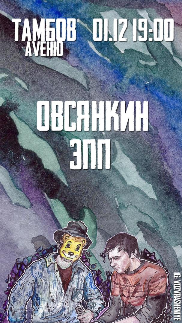 Афиша Тамбов Овсянкин/эхопрокуренныхподъездов 1.12 ТАМБОВ
