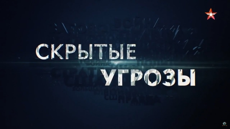 Боевые вирусы Украина под прицелом «Скрытые угрозы» с Николаем Чиндяйкиным