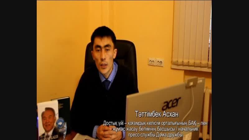 Қазақстан Республикасының Тәуелсіздік күні құтты болсын! С Днем Независимости Республики Казахстан!